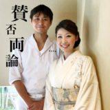 賛否両論☆和食マナー講座☆7月☆彡.。